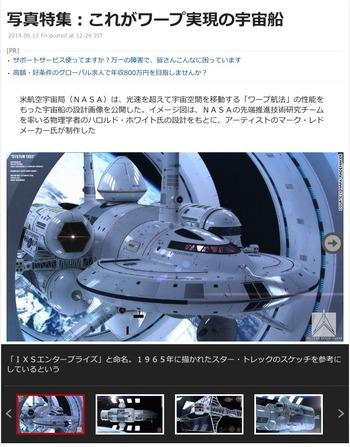 NASAが大真面目にワープ航法宇宙船を研究(^_^)