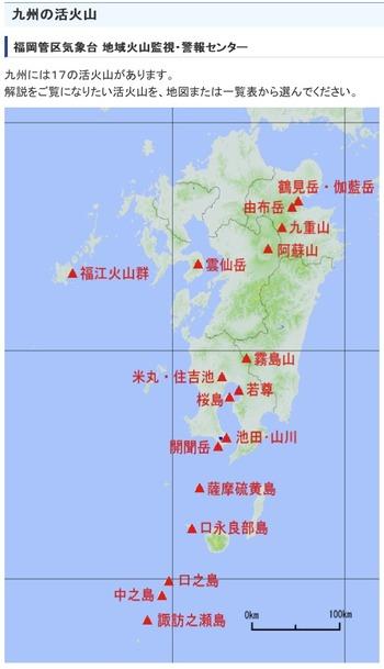 【熊本地震】4月12日~18日までの日本の震源地