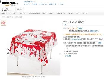 血のりについたテーブルクロスって(^^;)