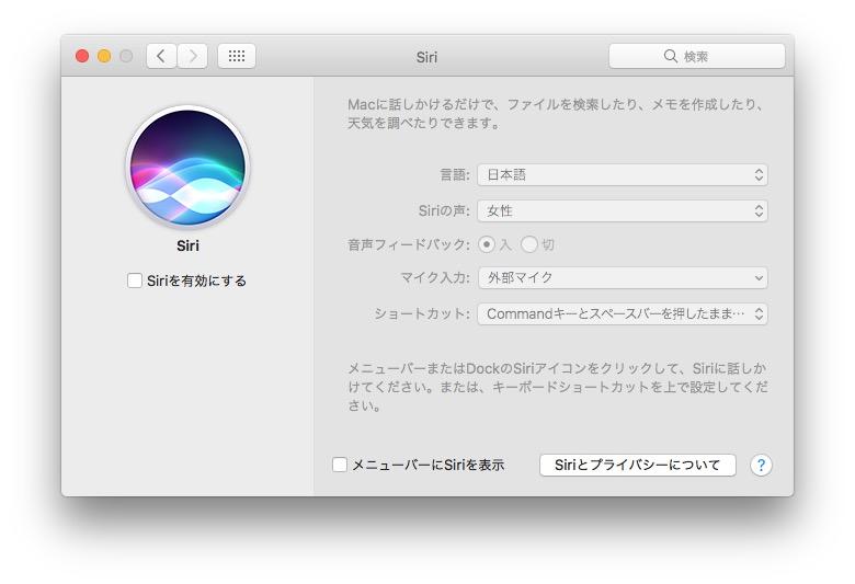 macOS SierraのSiriがうっとうしい件