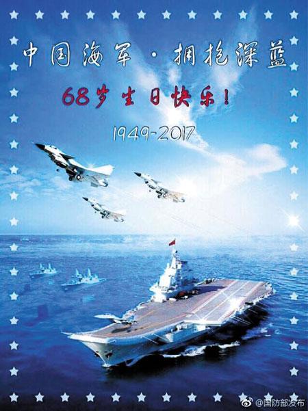 中国海軍創設68周年記念ポスターはパクリじゃなくて、ストックフォトのコラージュ作品だった(^_^)