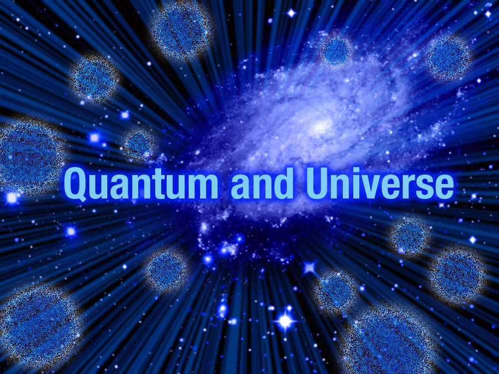 量子と宇宙