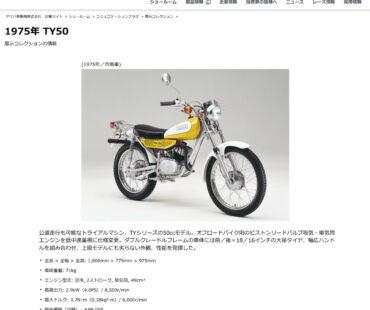 50ccバイクが絶滅する?