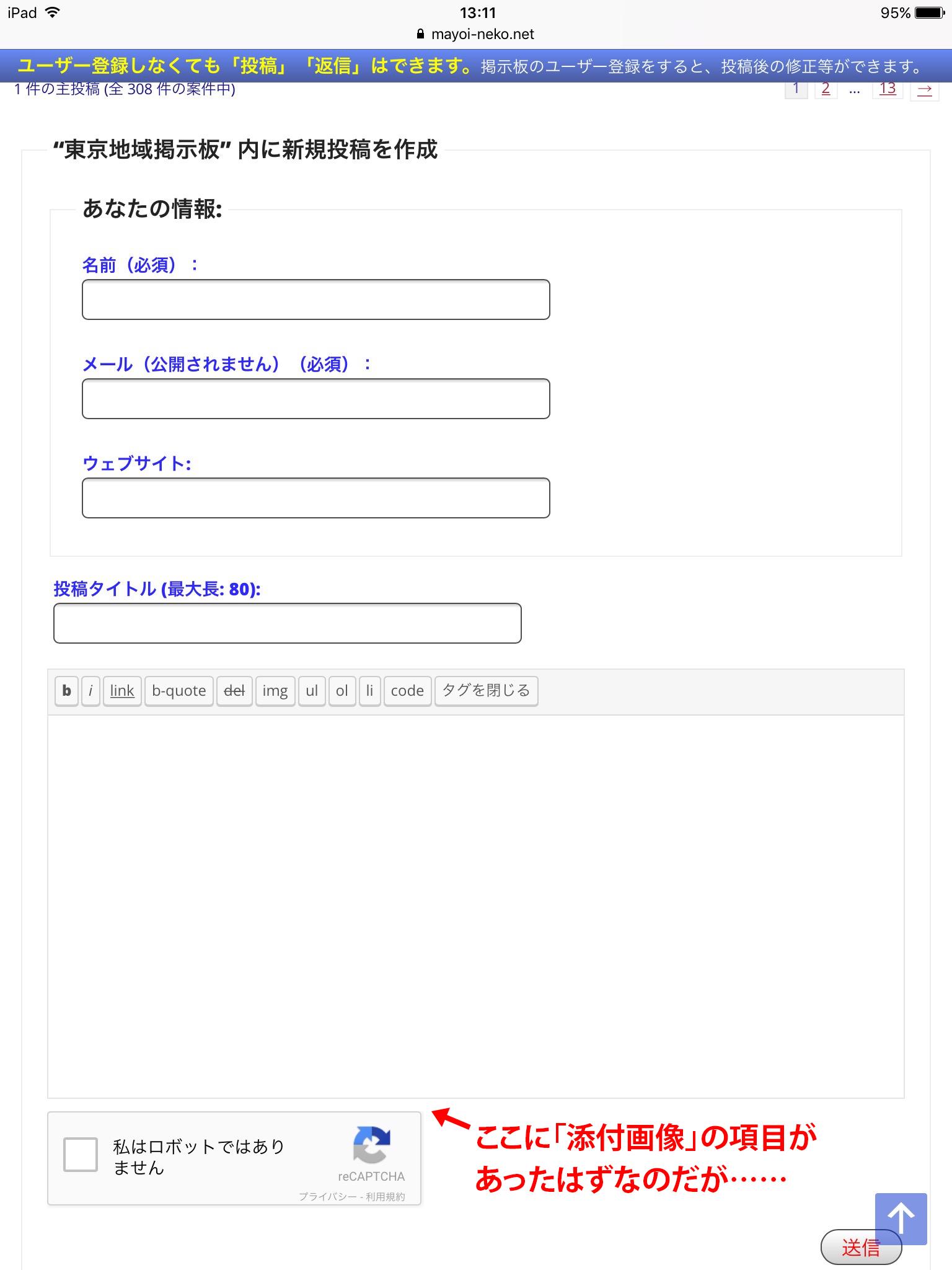 GD bbPress Attachmentsで、ユーザ登録なしでも画像を添付する方法