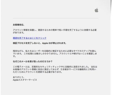 Appleを騙る偽メールに注意