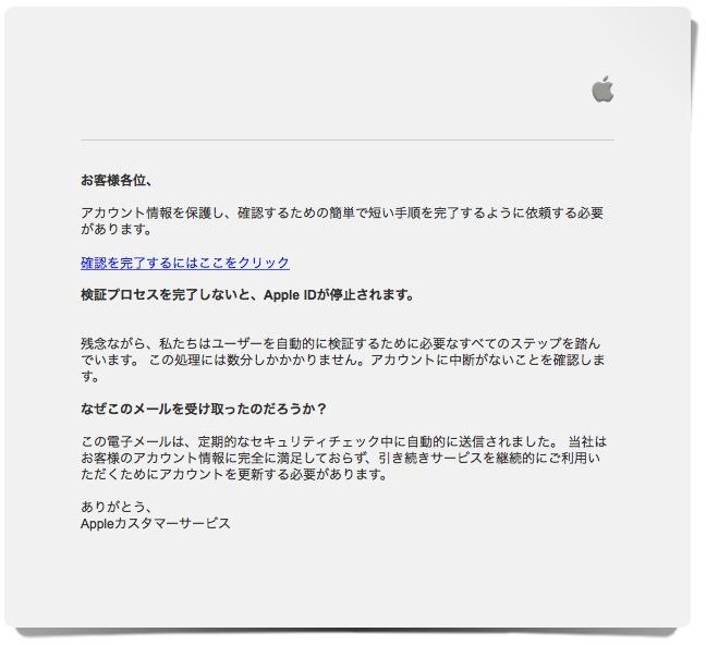 Appleを騙る偽メール