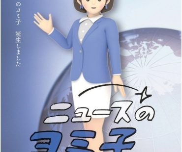 NHKのAIアナウンサー→バーチャル・アナウンサーの黒歴史が、また1ページ…