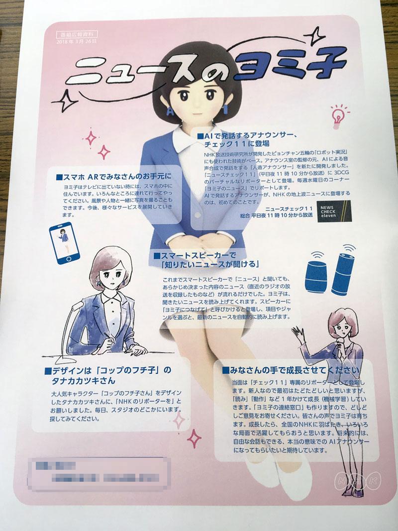 ニュースのヨミ子・資料