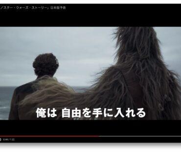 【レビュー】ハン・ソロ/スター・ウォーズ・ストーリー
