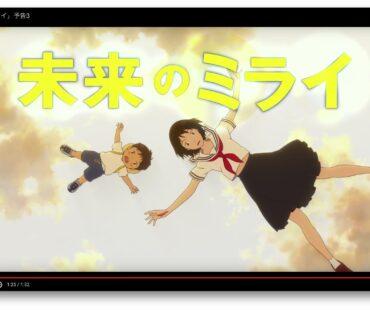 【レビュー】映画『未来のミライ』