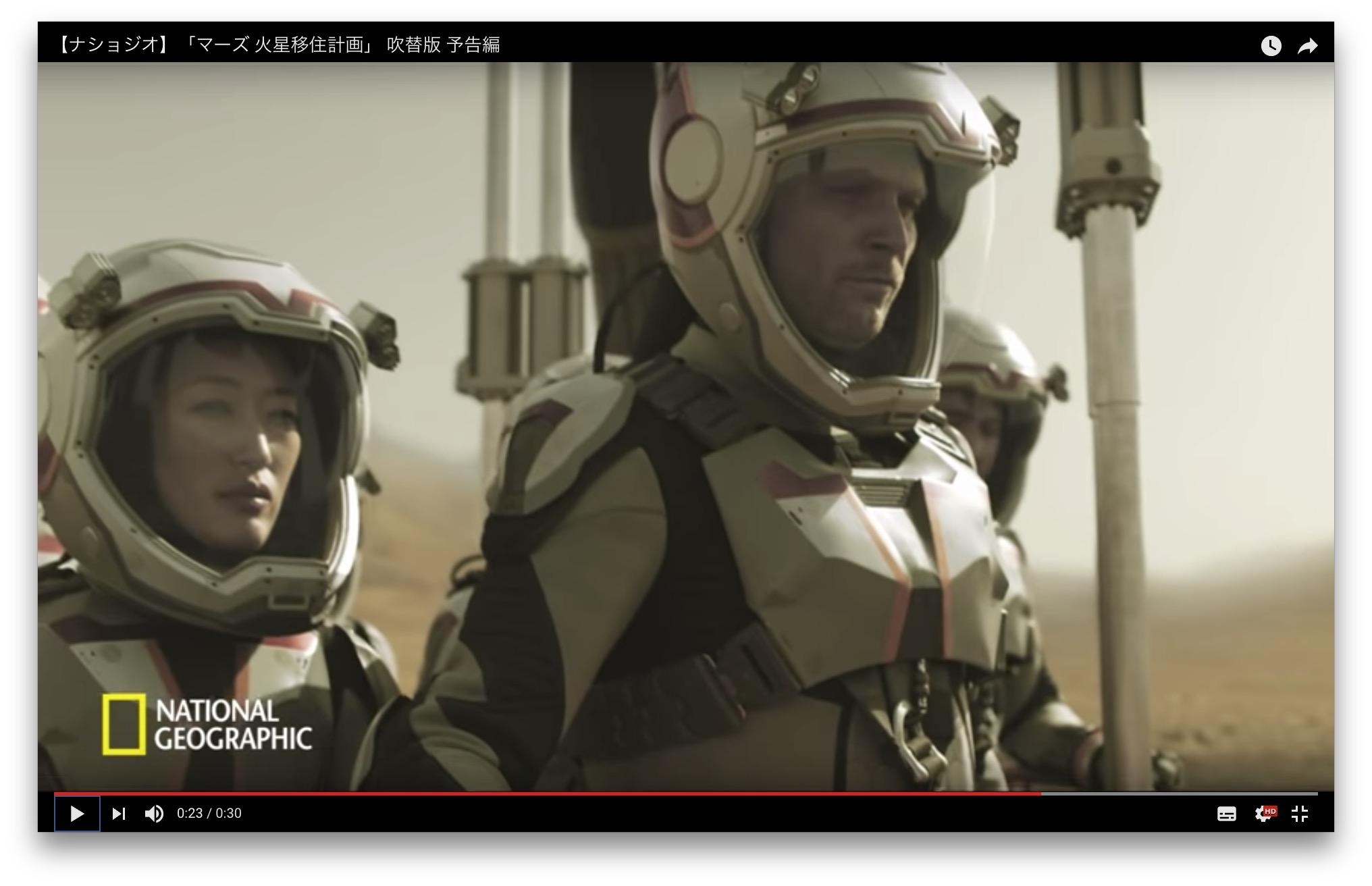 【レビュー】『マーズ 火星移住計画』
