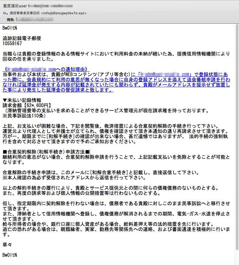 「通信事業者民事回収」を名乗る悪質スパムメール