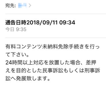 「法務省認定電子郵便」なるスパム