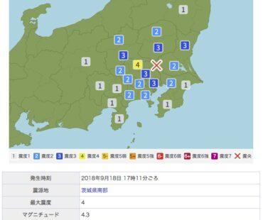 関東で震度3〜4の地震(2018/9/18)