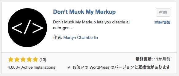 WordPressの自動整形をOFFにするプラグイン「Don't Muck My Markup」