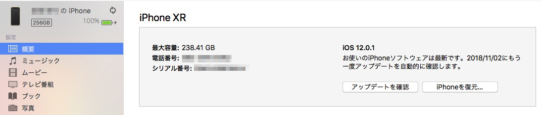 iTunesはiPhone XRを認識