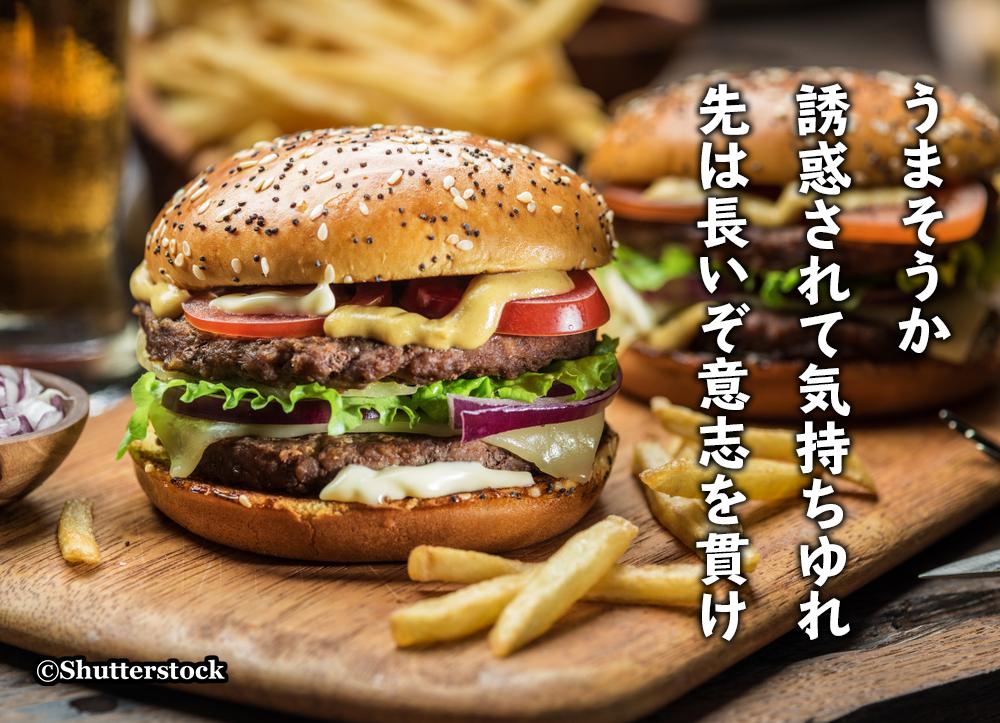減量しなくちゃ(3)