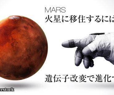 """人類は火星適応のために遺伝子改変で""""進化""""するのか?"""