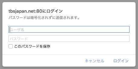 tbsjapan.netでアクセスすると……