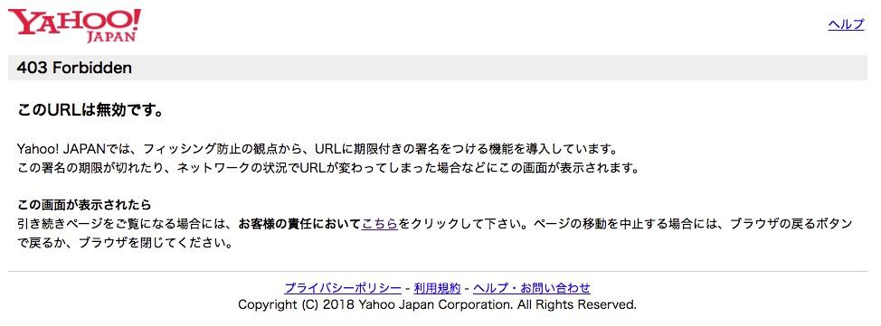 Yahoo!の403エラー
