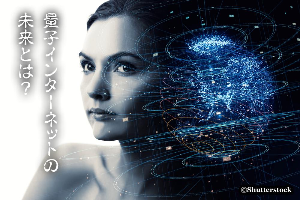 「量子インターネット」が世界を変える?