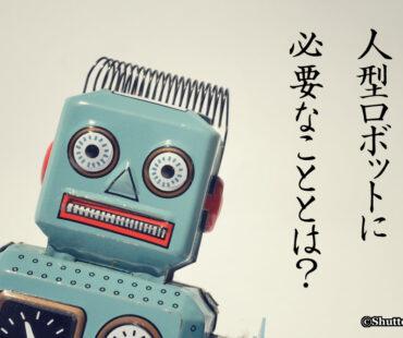 グーグル、ロボット開発から撤退?
