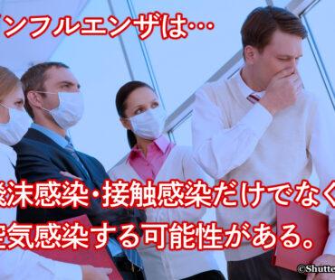 今年も到来…「インフルエンザ予防は誤解だらけ」