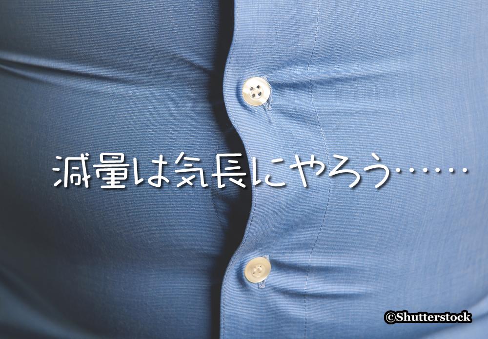減量しなくちゃ(4)