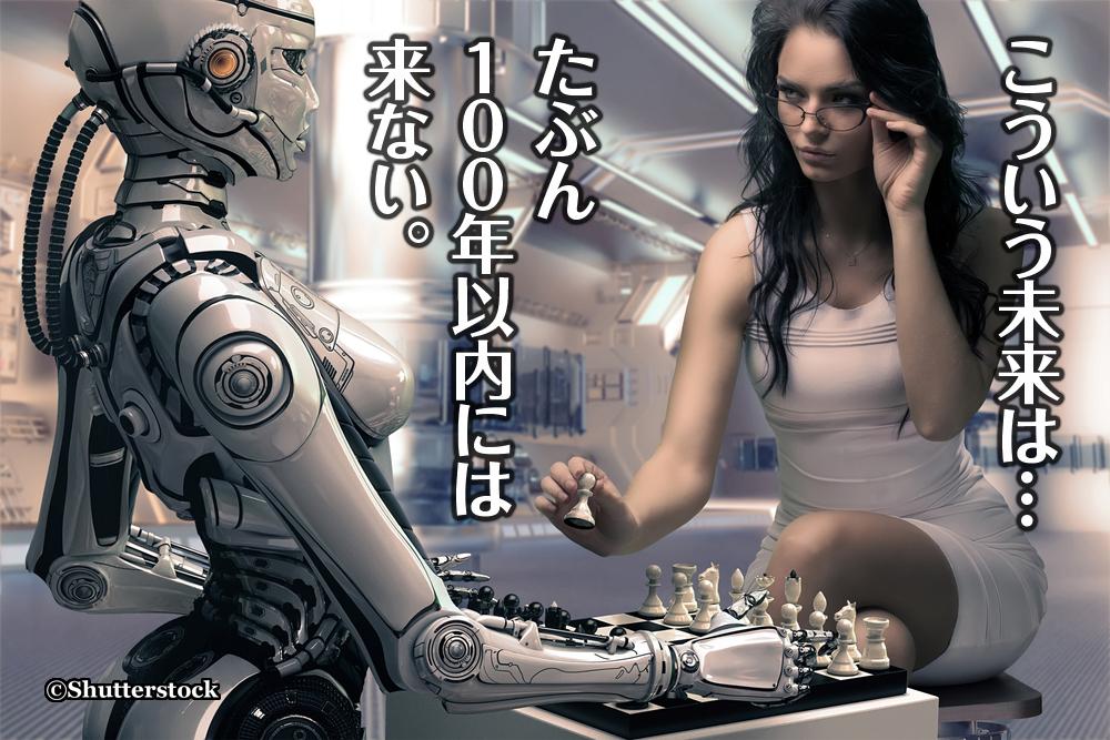 人工知能「AlphaZero」が見る未来は?