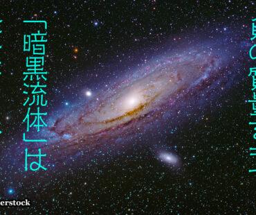 負の質量をもつ「暗黒流体」は存在するか?