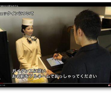 """ロボット従業員の半数を""""リストラ""""したホテル"""