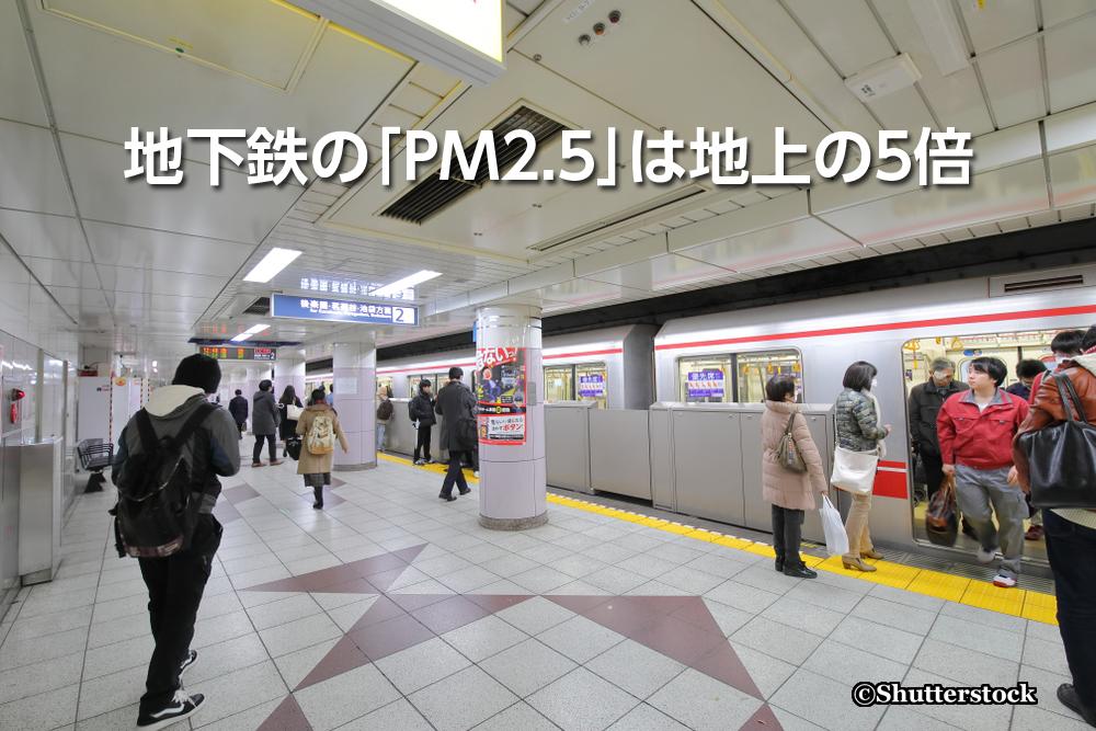 地下鉄の「PM2・5」は地上の5倍