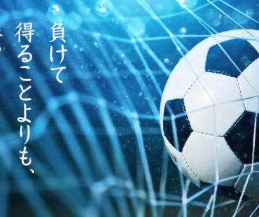 【サッカー】アジア杯、トルクメニスタン戦の評価は