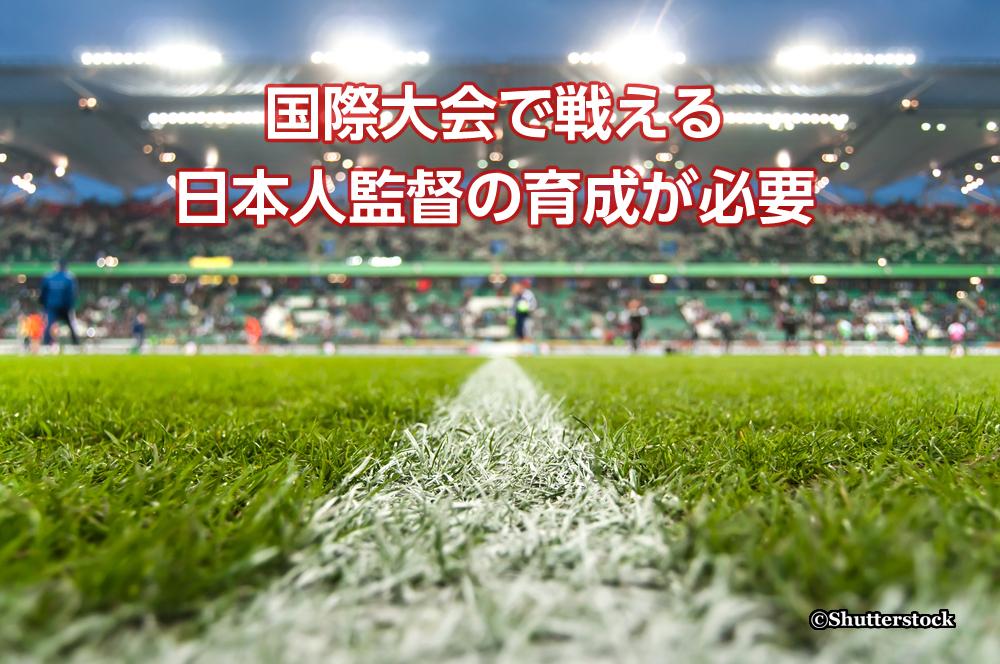 【サッカー】アジアカップを振り返って