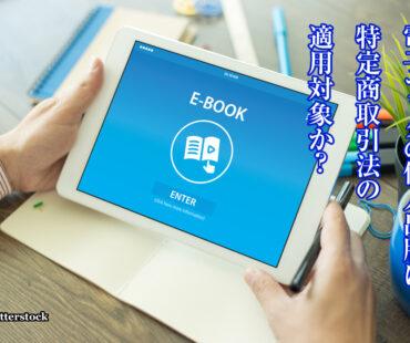 電子ブックの個人出版は特定商取引法の適用対象か?