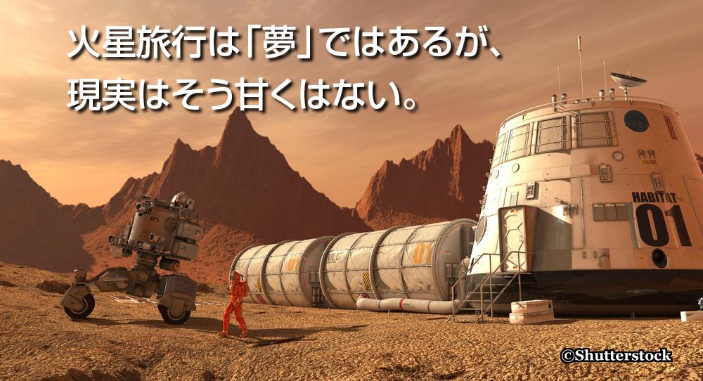火星への往復費用は約5500万〜1100万円?