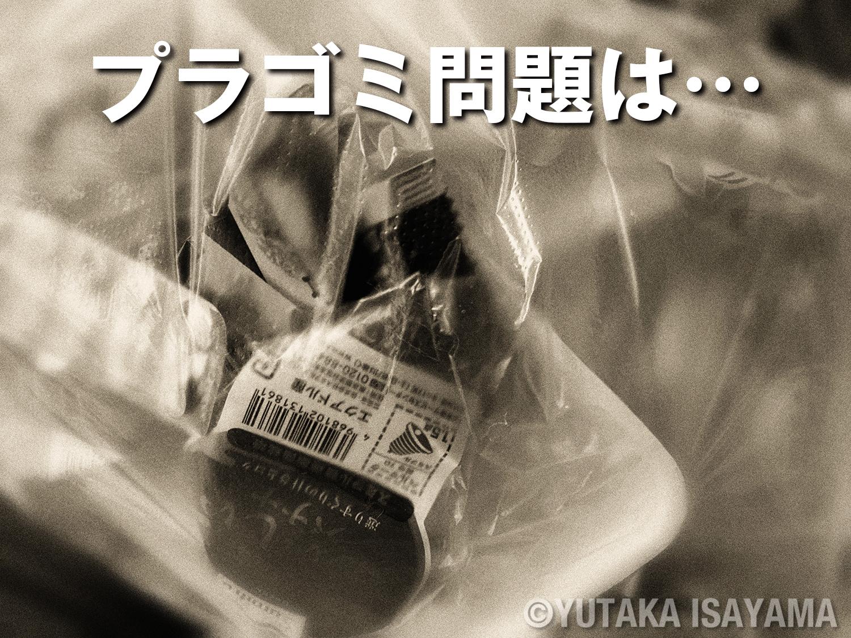 レジ袋の有料化はスケープゴートか?