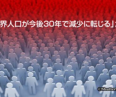 「世界人口が今後30年で減少に転じる」か?