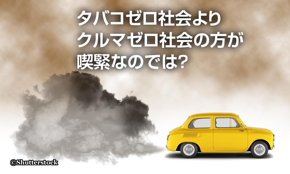 なぜタバコは過剰に敵視されるのか?