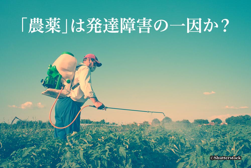 「農薬」は発達障害の一因か?