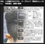 頭髪に関する福岡県立高校の校則の例
