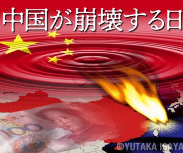 中国が崩壊する日