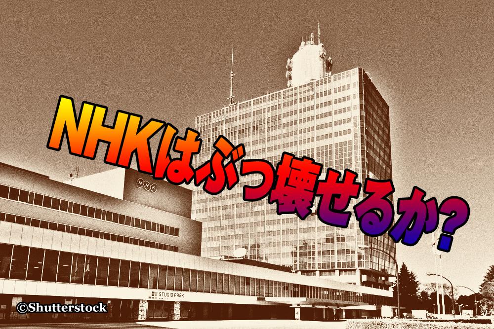 NHKはぶっ壊せるか?