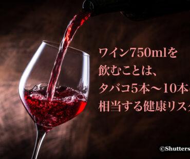 酒は「癌」や「認知症」のリスクになる?
