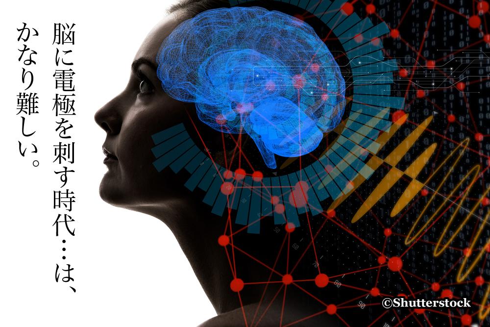 脳に電極を刺す時代…は、かなり難しい