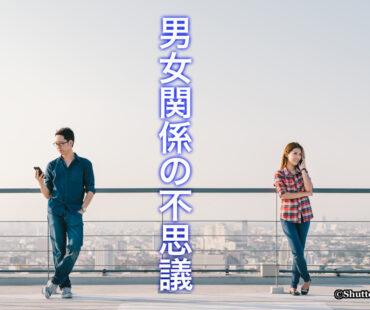 日本人の「童貞率」が25%に上昇?