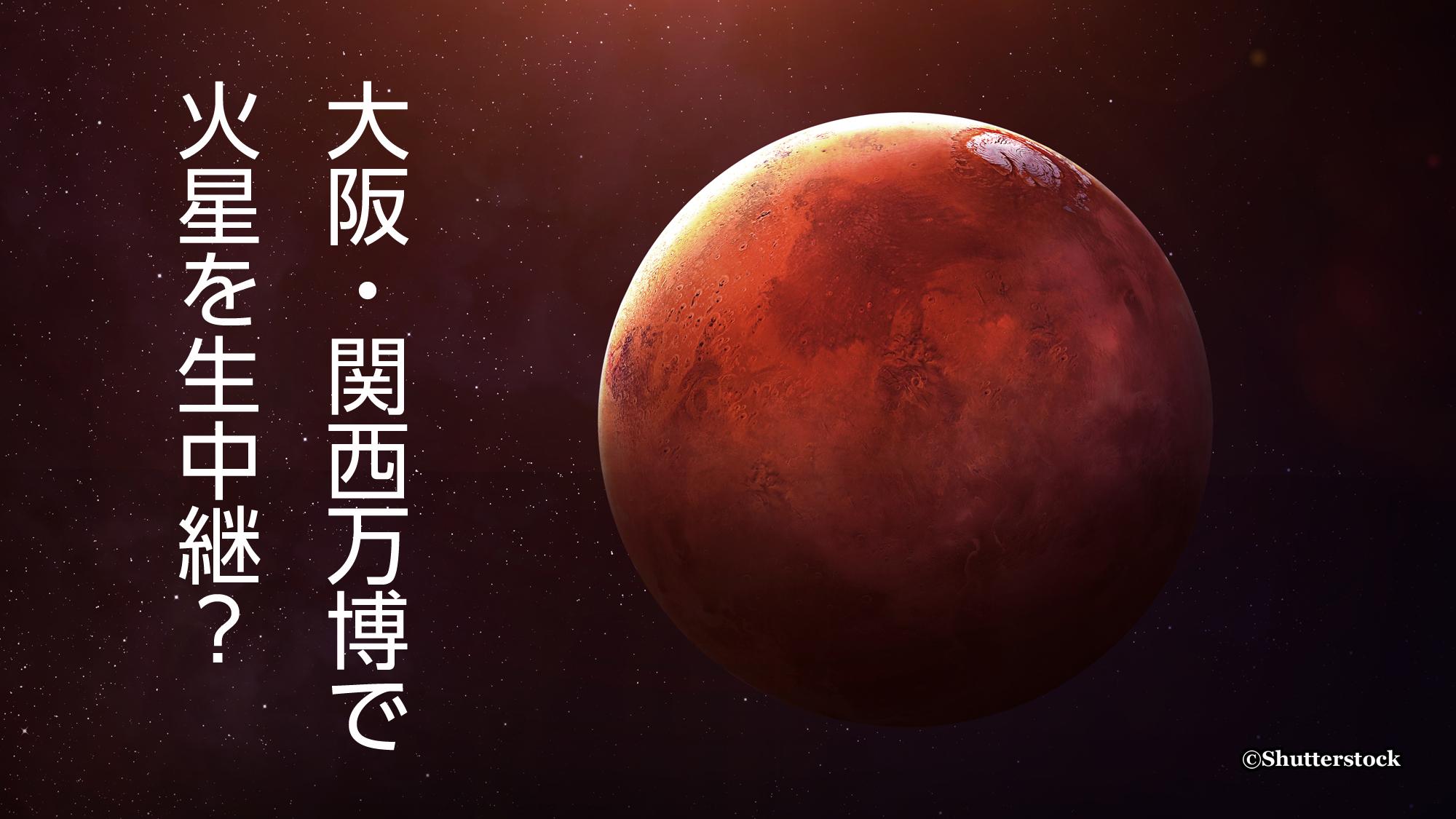 大阪・関西万博で火星を生中継?