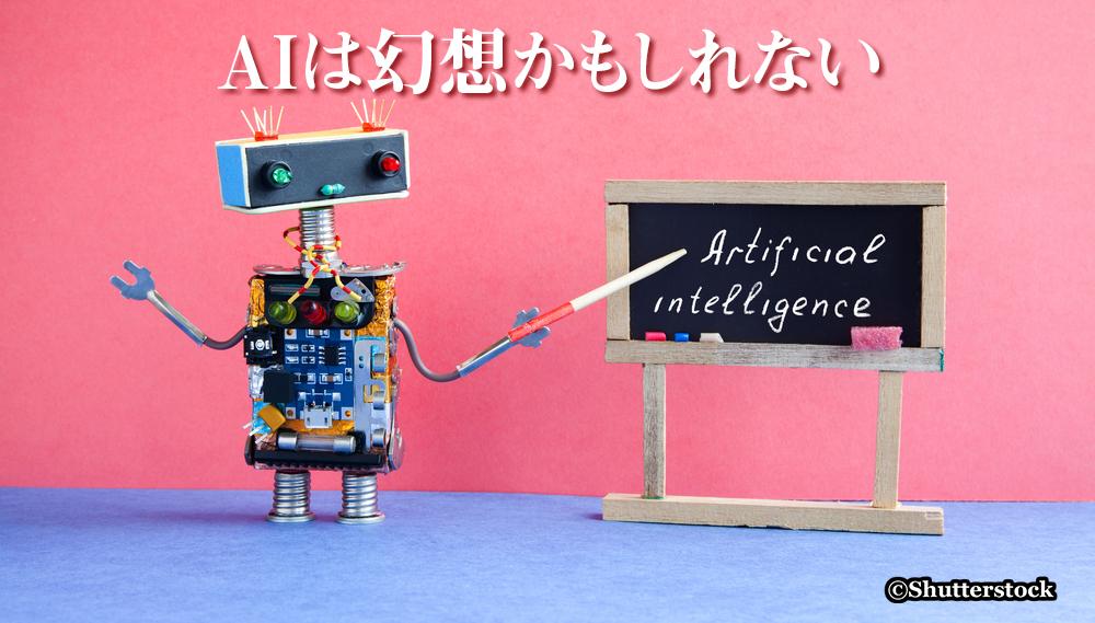 AIは幻想かもしれない