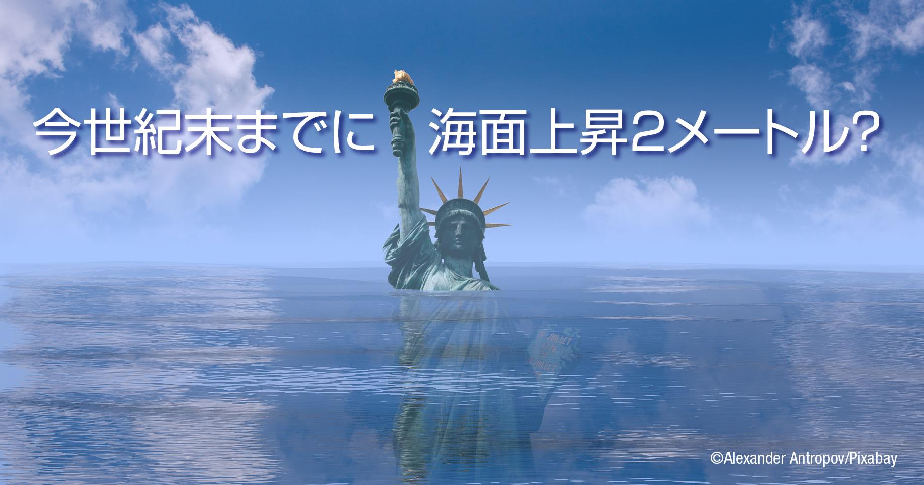 今世紀末までに海面上昇2メートル?