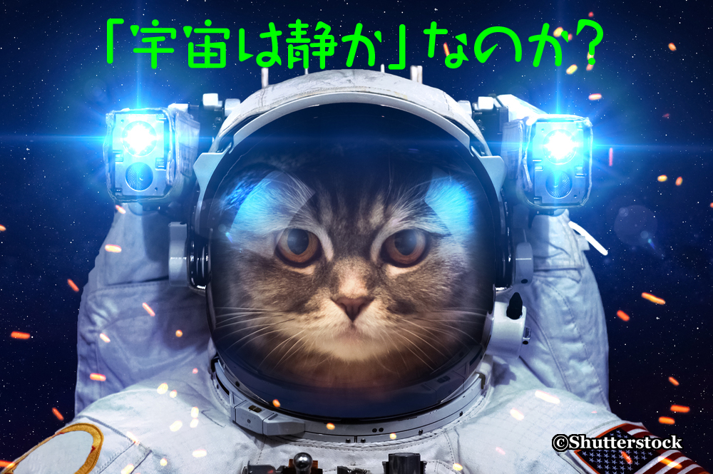 「宇宙は静か」なのか?